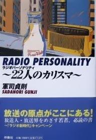 ラジオパーソナリティ―22人のカリスマ 単行本 – 1998/5 軍司 貞則 (著)