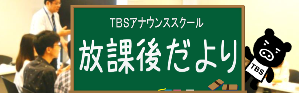 TBSアナウンススクール