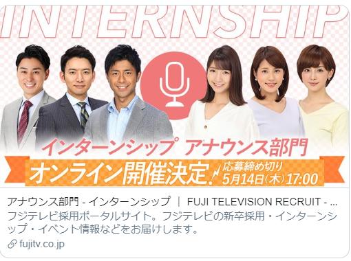 インターン 読売 テレビ
